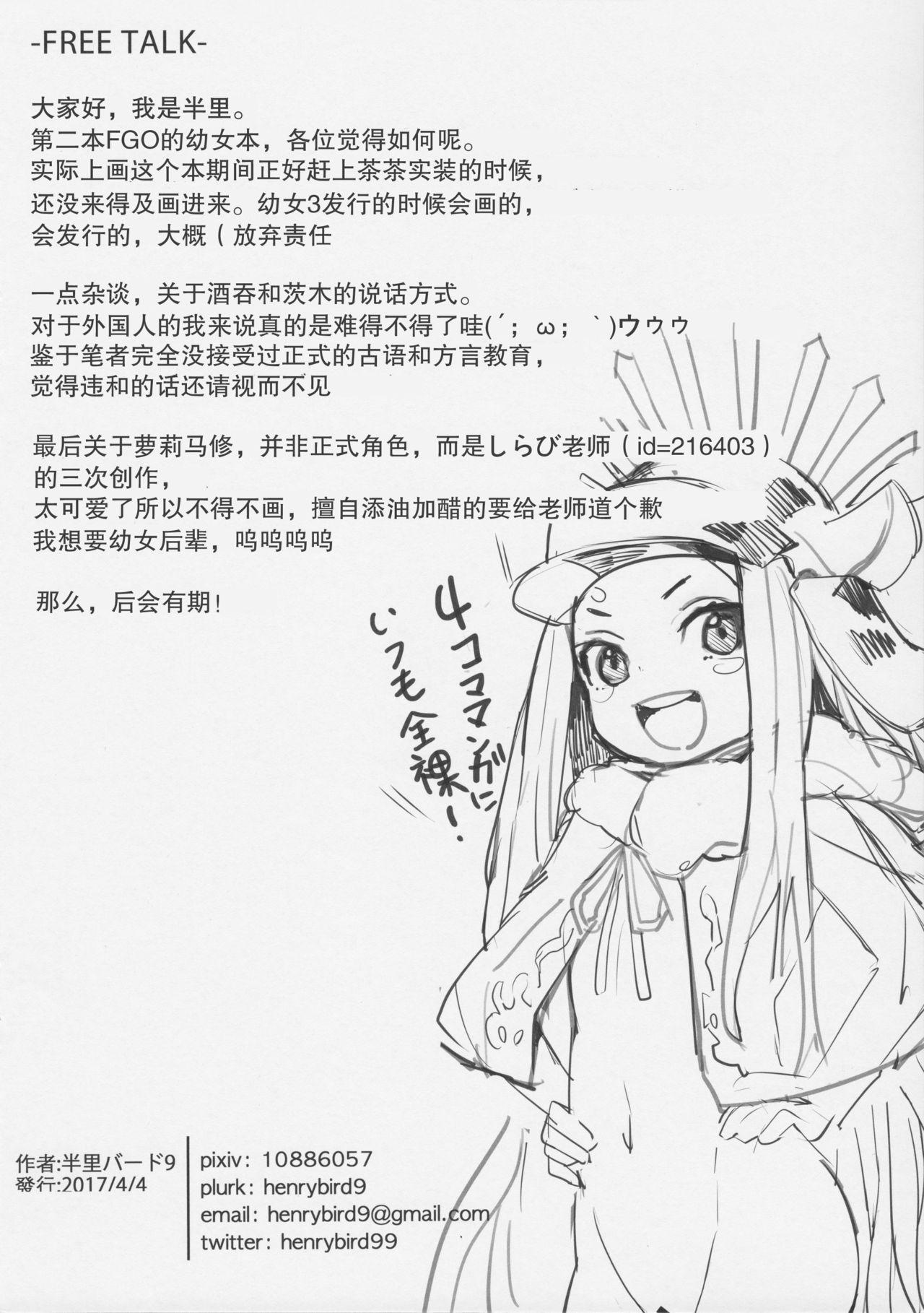 Youjo Eirei ga Oosugi no Ken ni Tsuite 2 16