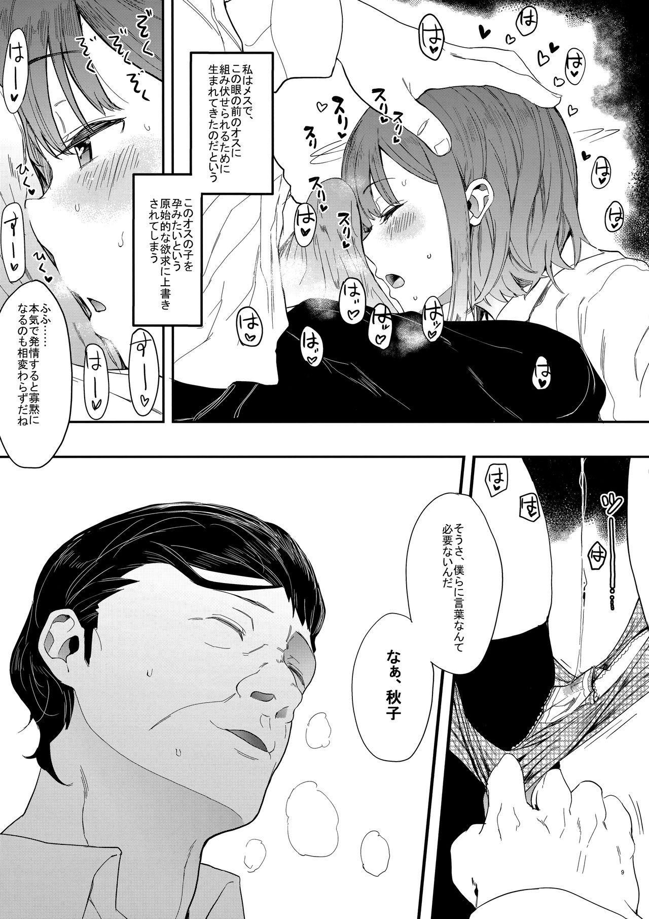Yuzu-nee 9