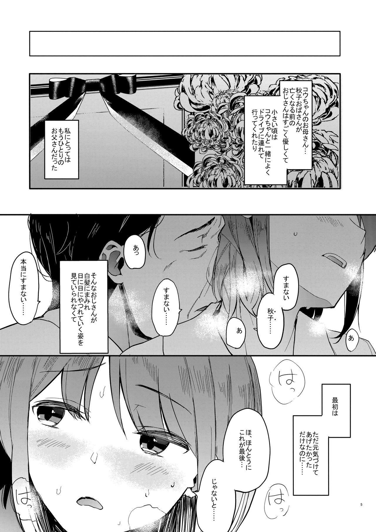 Yuzu-nee 5