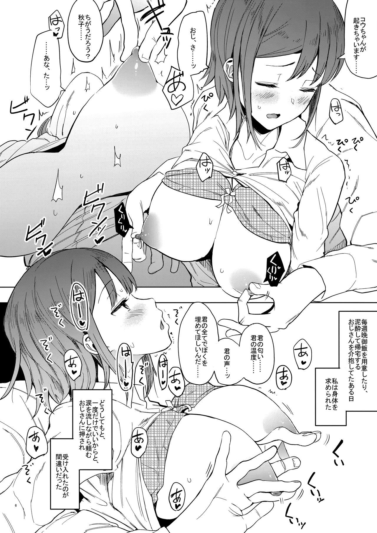 Yuzu-nee 6