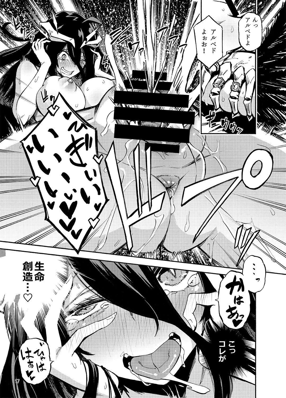 Albedo wa Goshujin-sama no Yume o Miru ka? 15