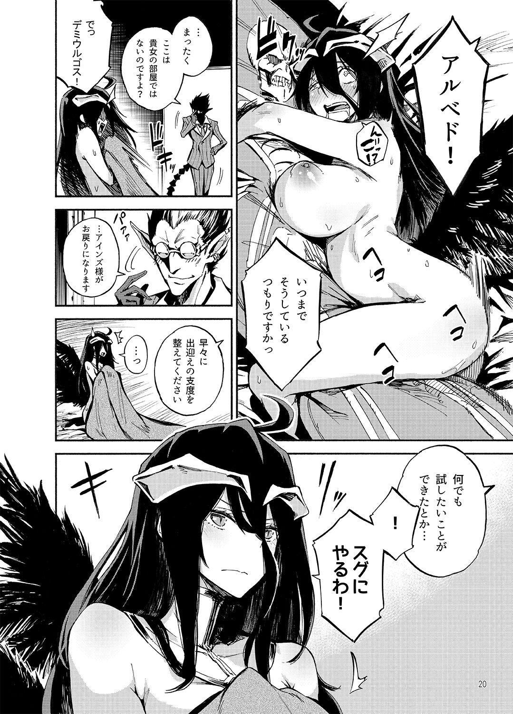 Albedo wa Goshujin-sama no Yume o Miru ka? 18
