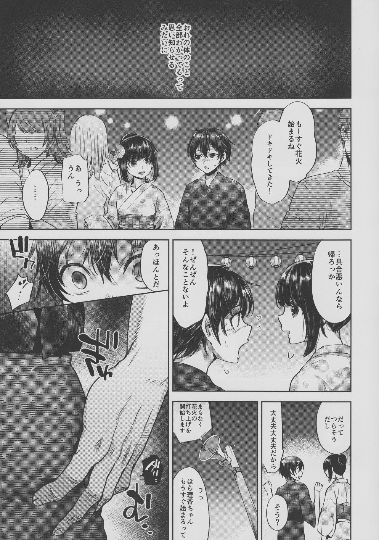 Hanabi no Yoru no Himitsu 13