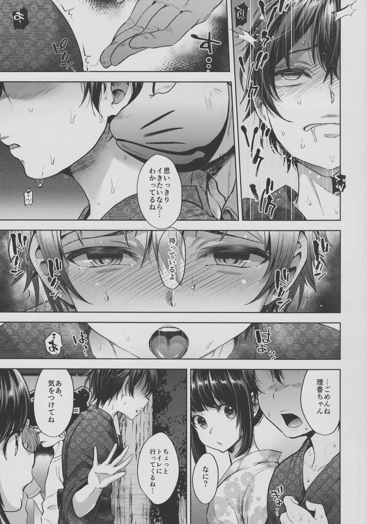 Hanabi no Yoru no Himitsu 15
