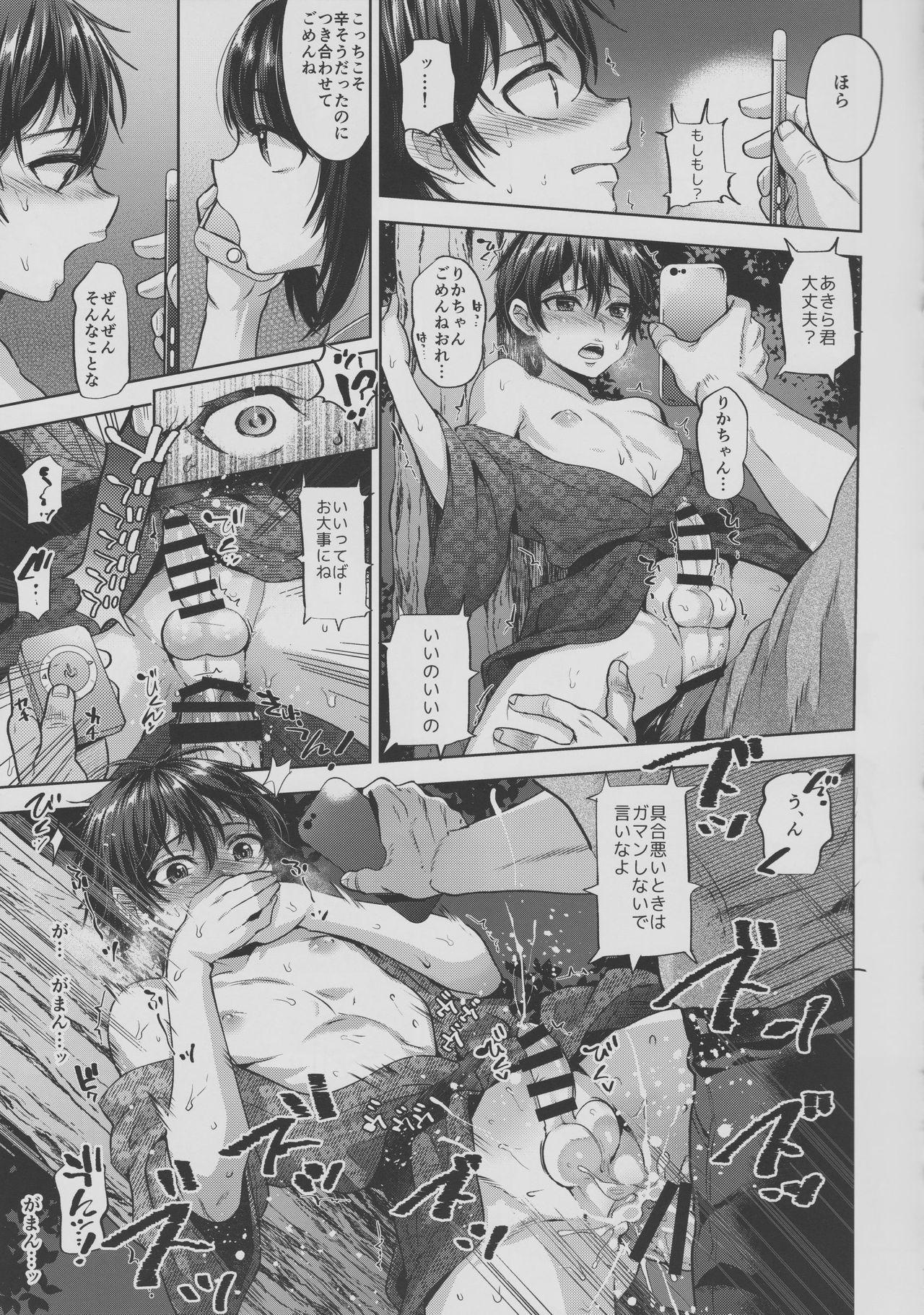 Hanabi no Yoru no Himitsu 21