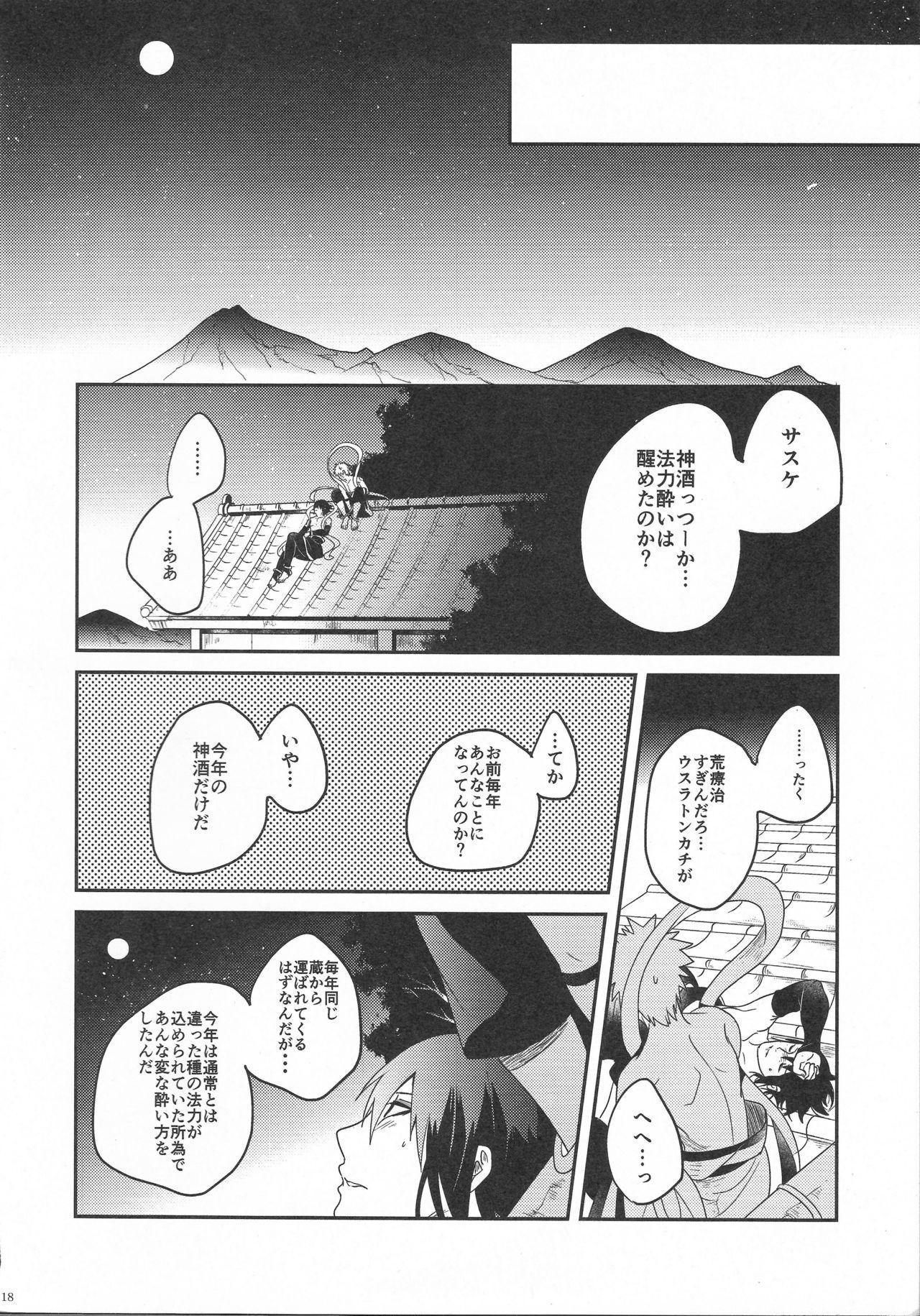 yoiyoi bougetu 16