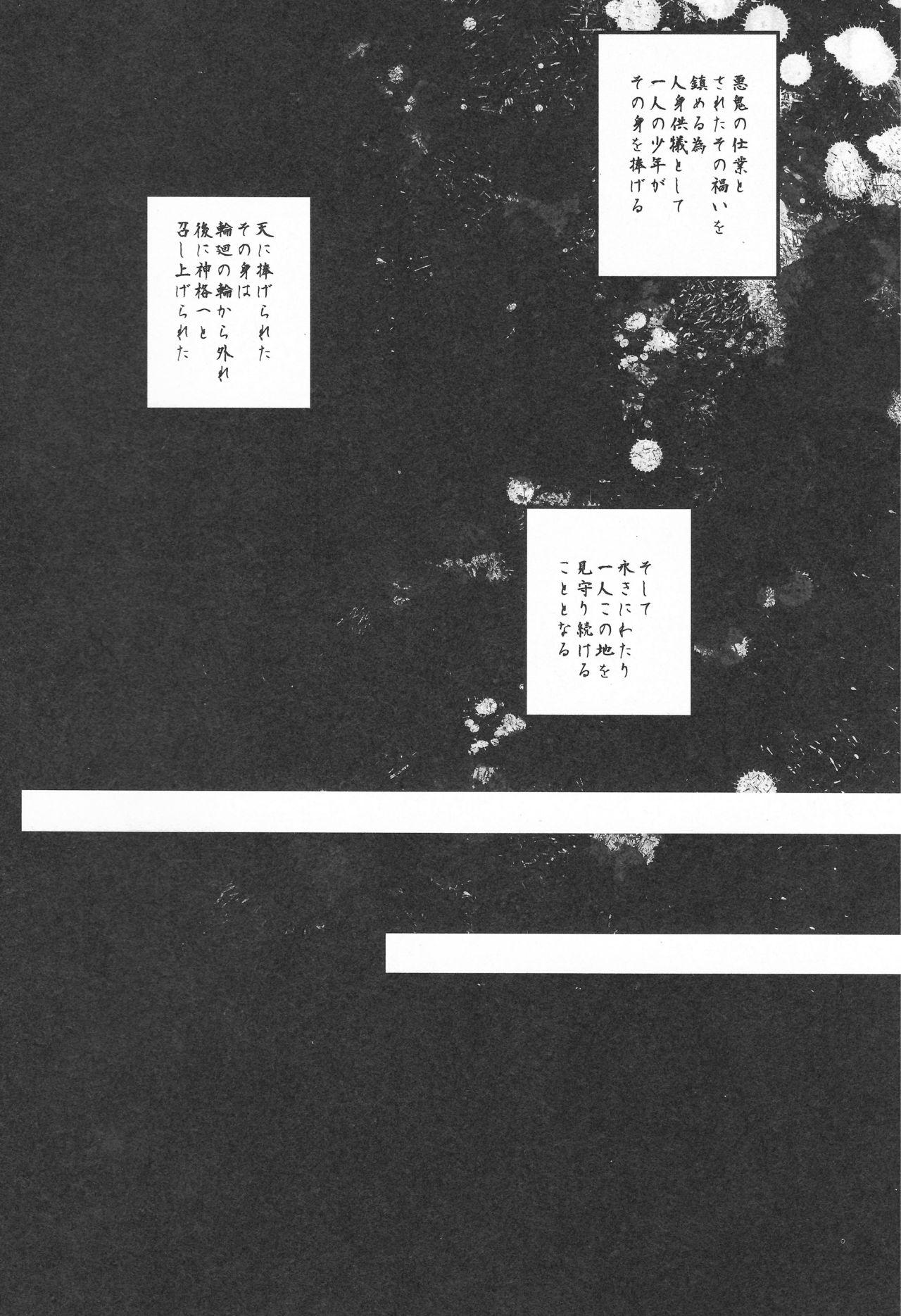 yoiyoi bougetu 4
