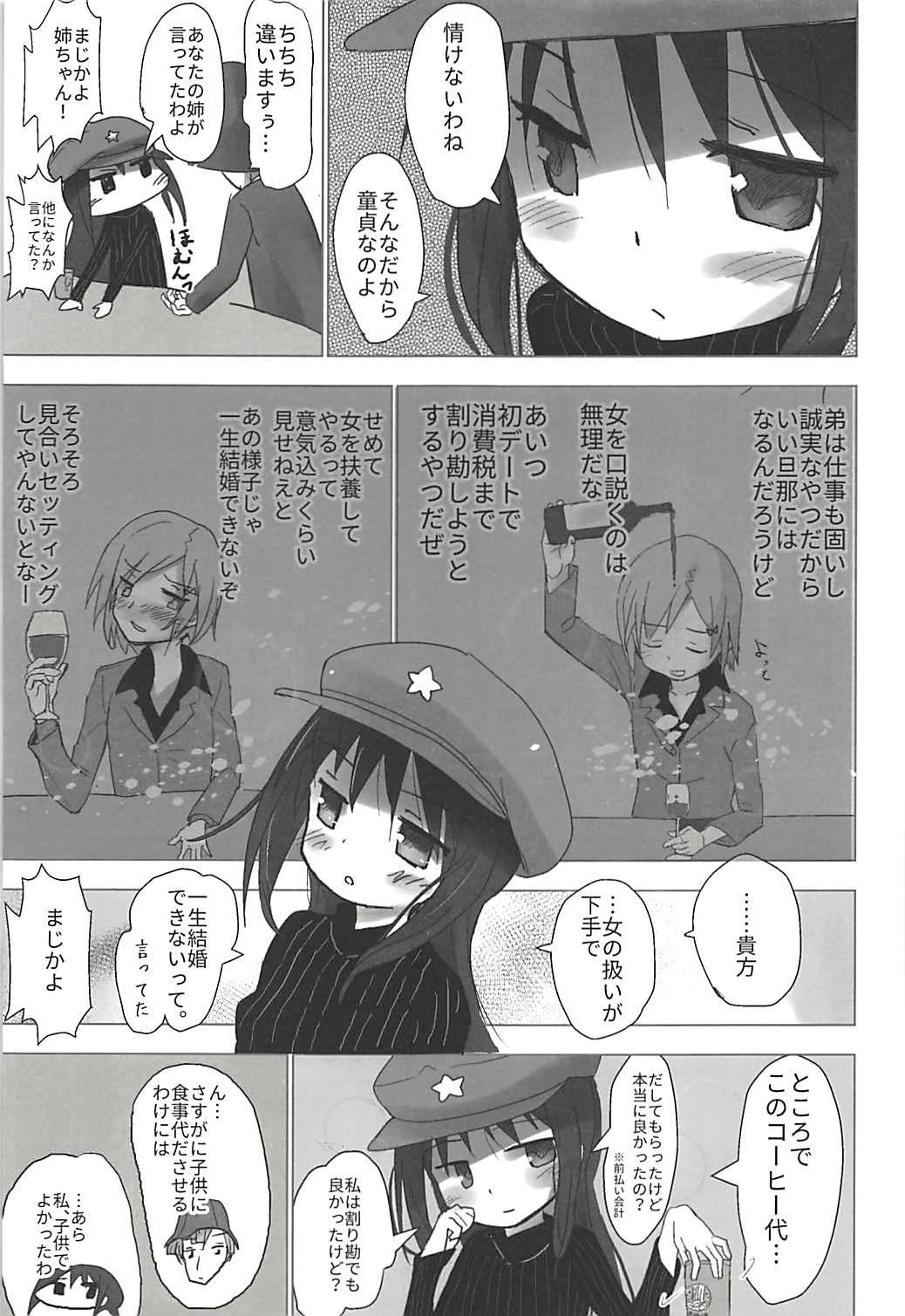 Madoka no Homu ga Oji-san ni Shiotaiou Shitekuru 9