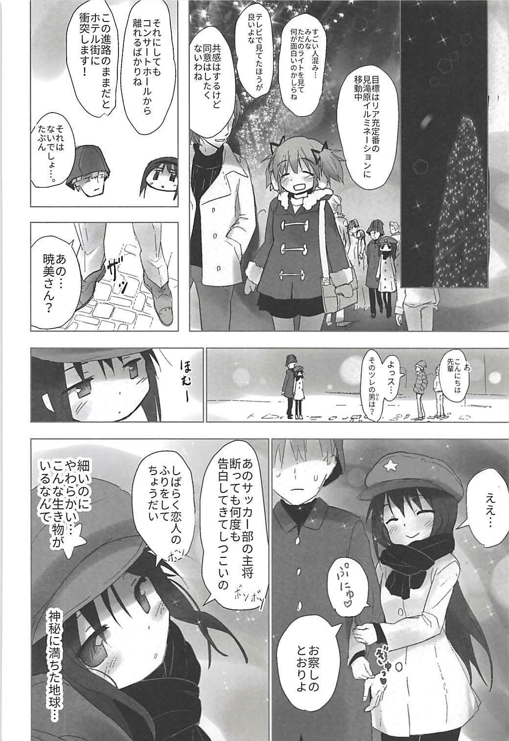 Madoka no Homu ga Oji-san ni Shiotaiou Shitekuru 10