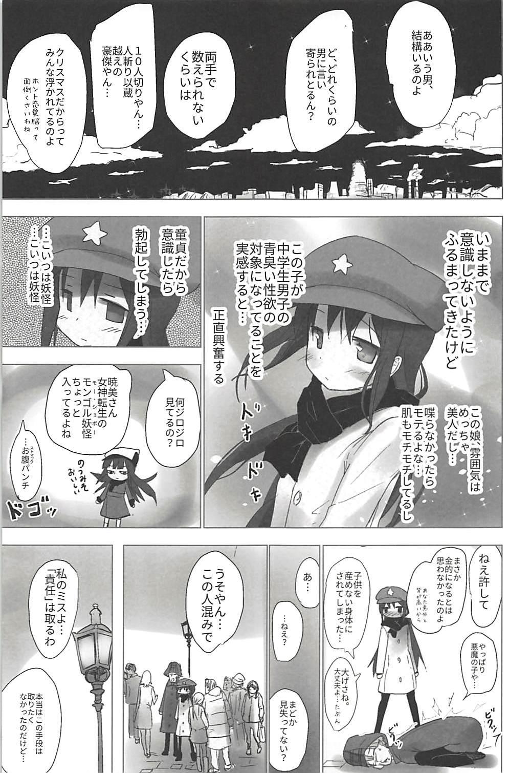 Madoka no Homu ga Oji-san ni Shiotaiou Shitekuru 11