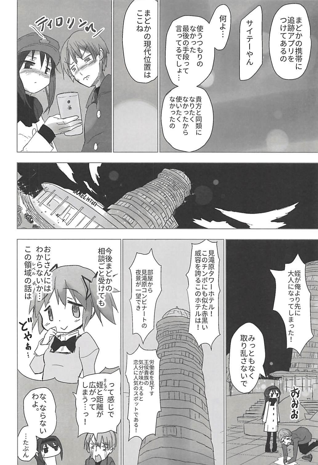 Madoka no Homu ga Oji-san ni Shiotaiou Shitekuru 12