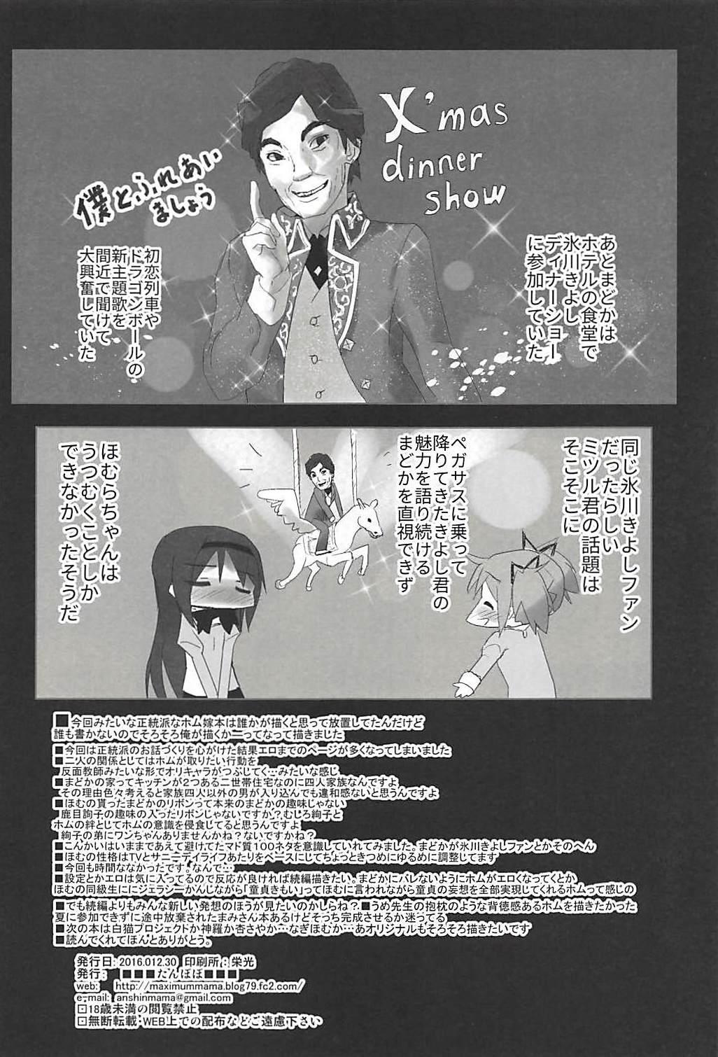 Madoka no Homu ga Oji-san ni Shiotaiou Shitekuru 20