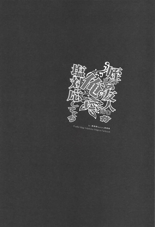 Madoka no Homu ga Oji-san ni Shiotaiou Shitekuru 2