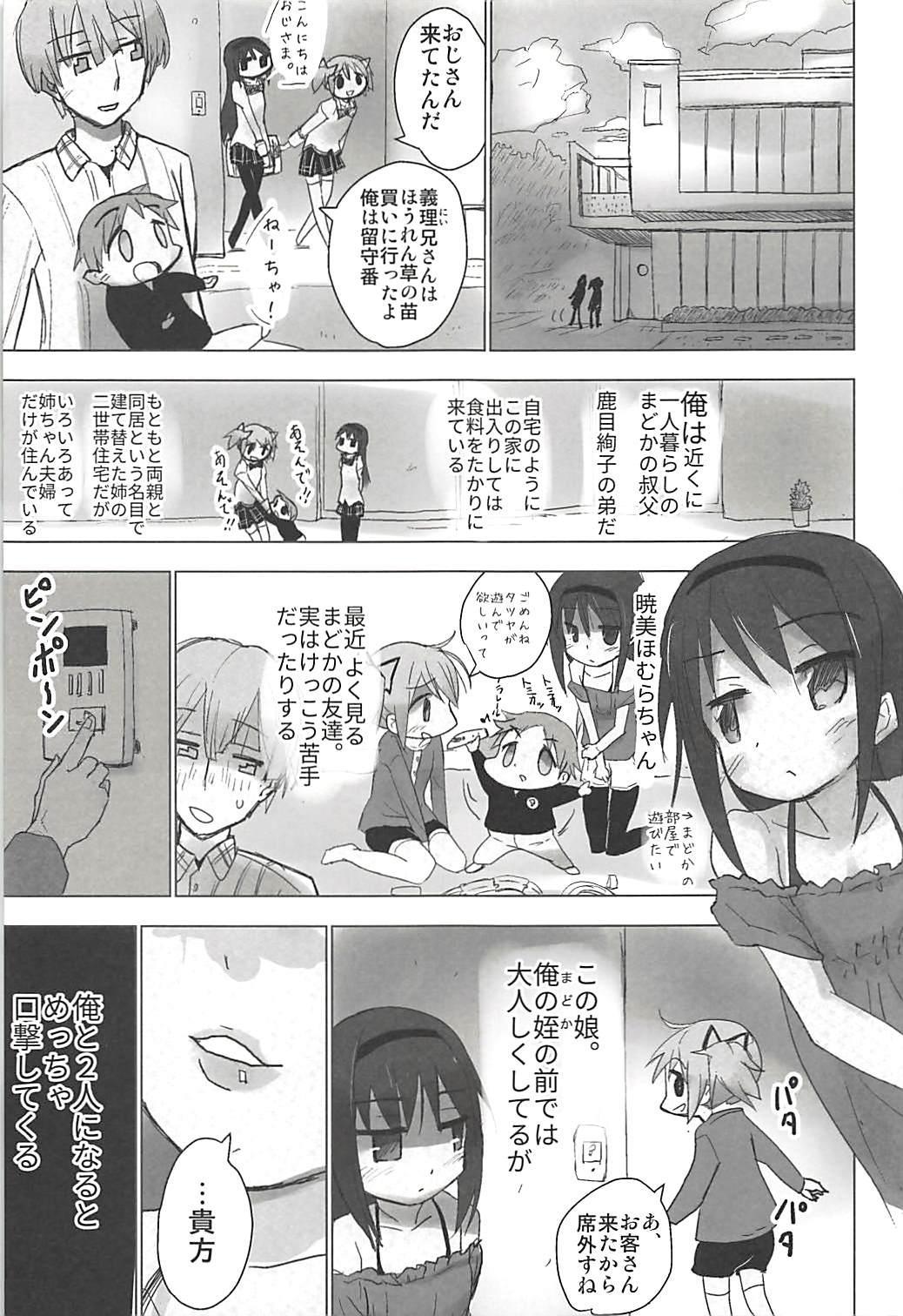 Madoka no Homu ga Oji-san ni Shiotaiou Shitekuru 3