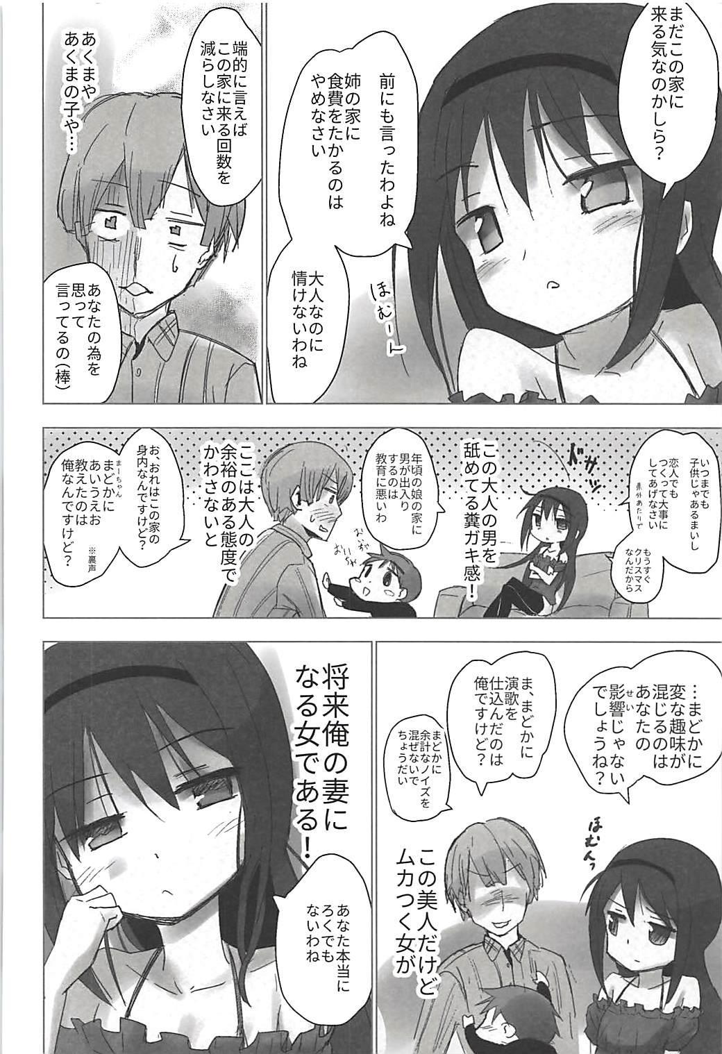 Madoka no Homu ga Oji-san ni Shiotaiou Shitekuru 4