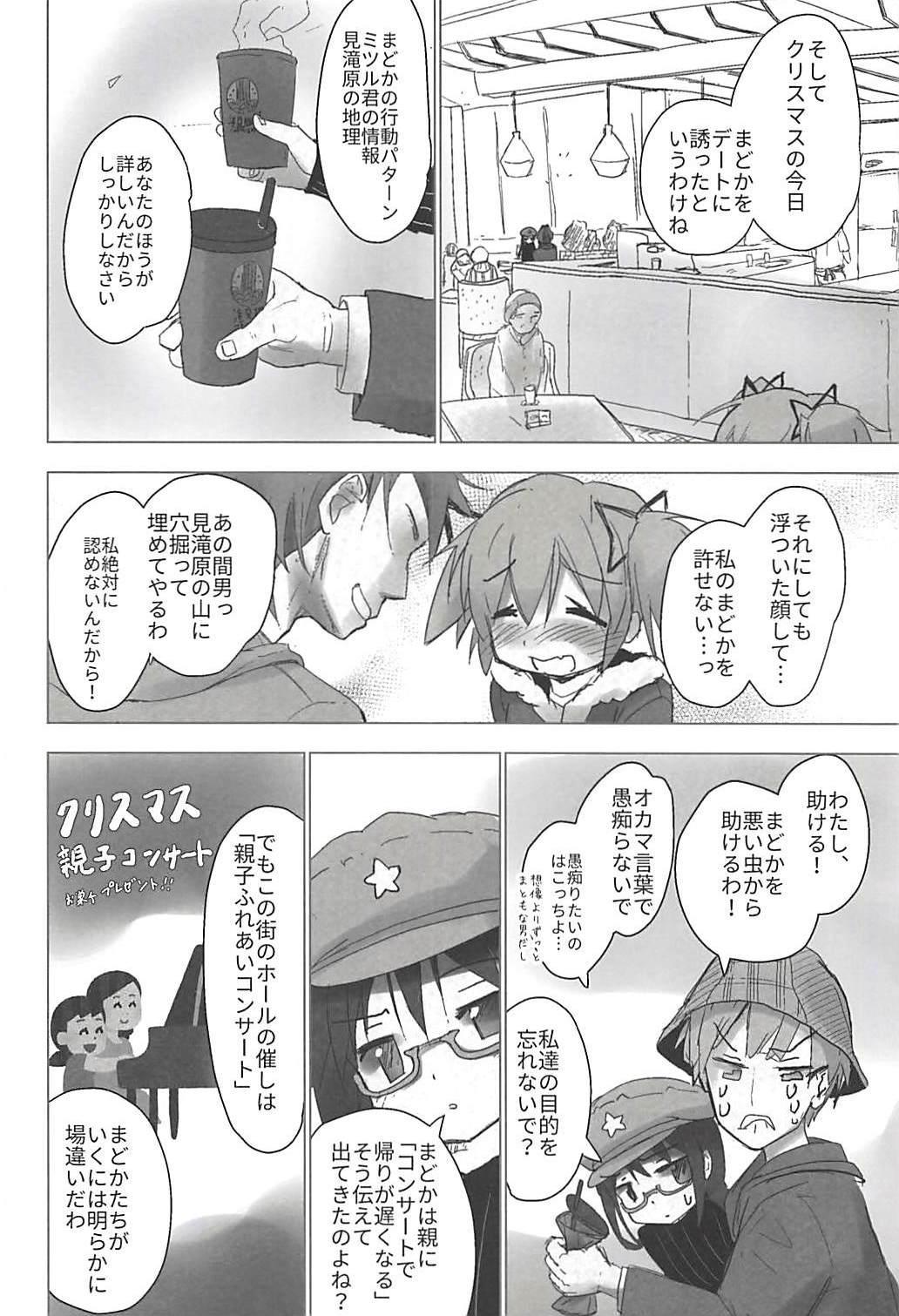 Madoka no Homu ga Oji-san ni Shiotaiou Shitekuru 6