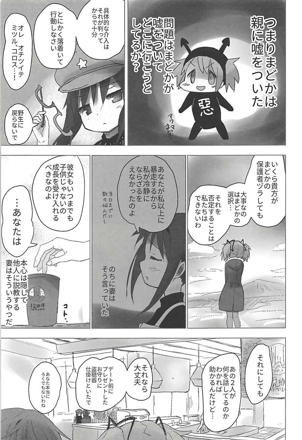 Madoka no Homu ga Oji-san ni Shiotaiou Shitekuru 7