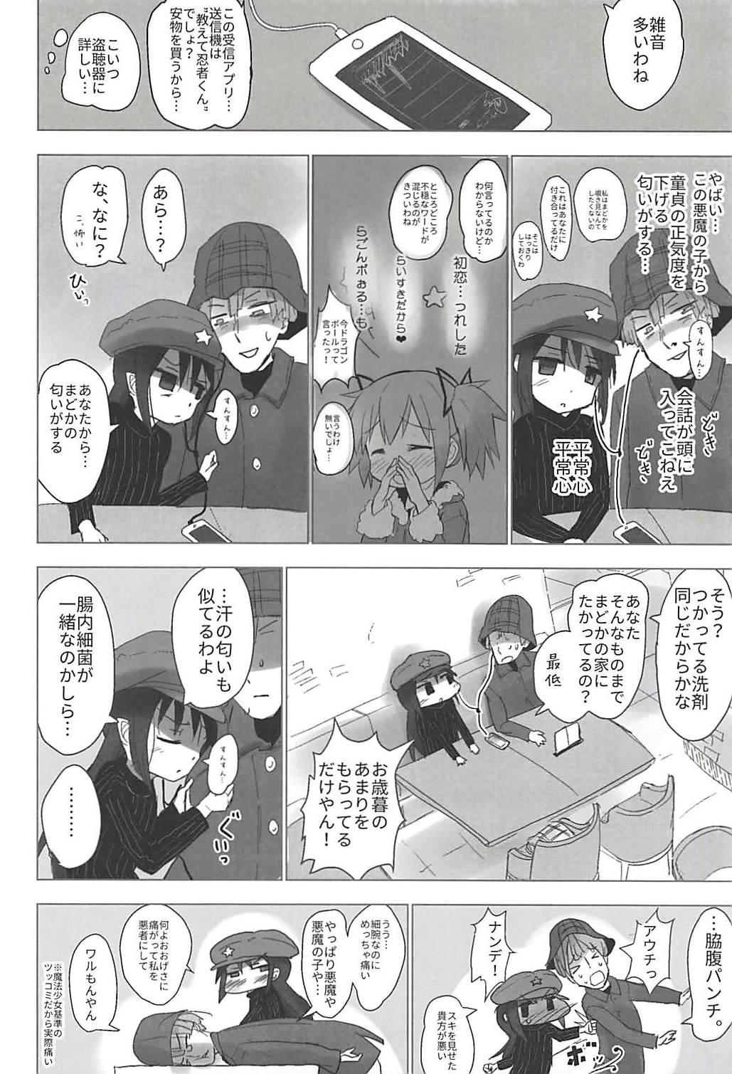 Madoka no Homu ga Oji-san ni Shiotaiou Shitekuru 8