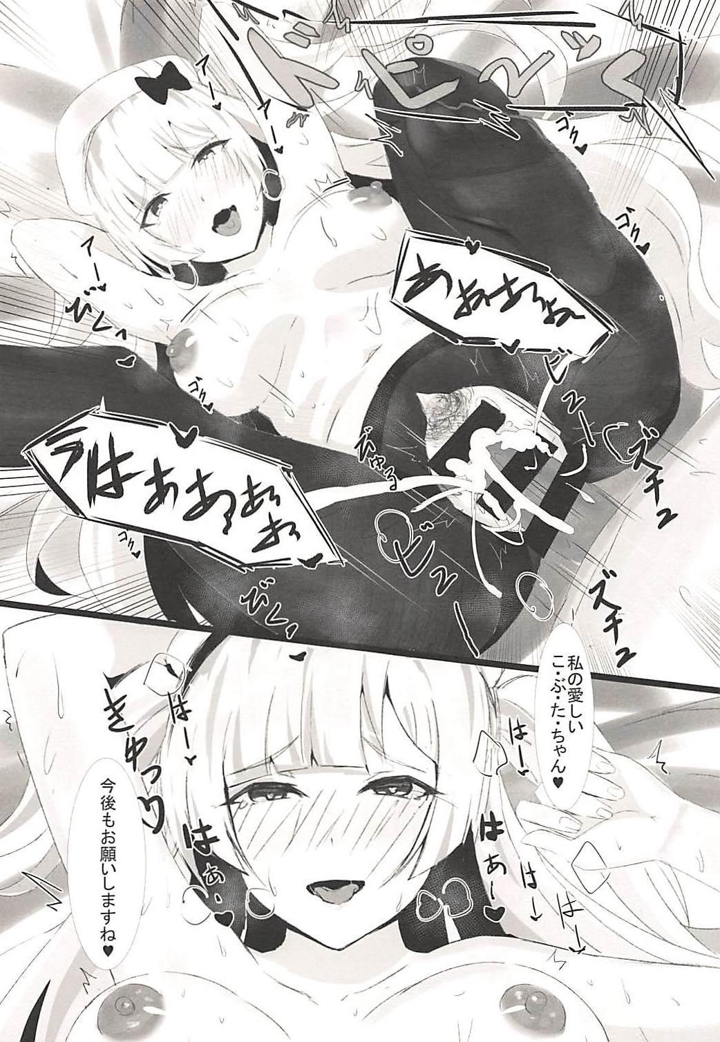 (C94) [Katsu Tights (Kakumayu)] Ajax-sama no Kawaii Kobuta-chan no Sodatekata (Azur Lane) 19