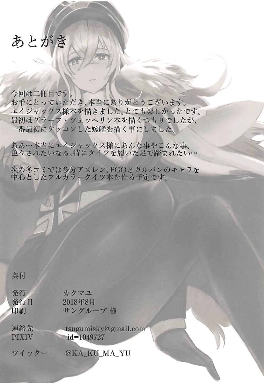 (C94) [Katsu Tights (Kakumayu)] Ajax-sama no Kawaii Kobuta-chan no Sodatekata (Azur Lane) 20