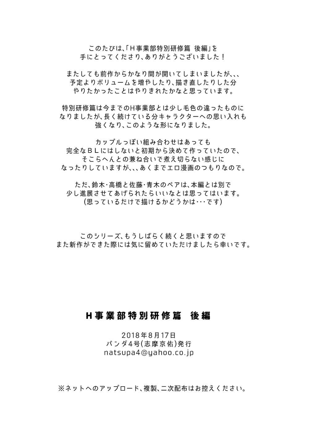 H Jigyoubu Tokubetsu Kenshuu Hen Kouhen 60