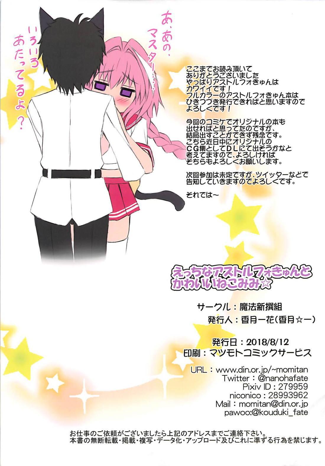 Ecchi na  Astolfo-kyun to Kawaii Nekomimi ☆ 18