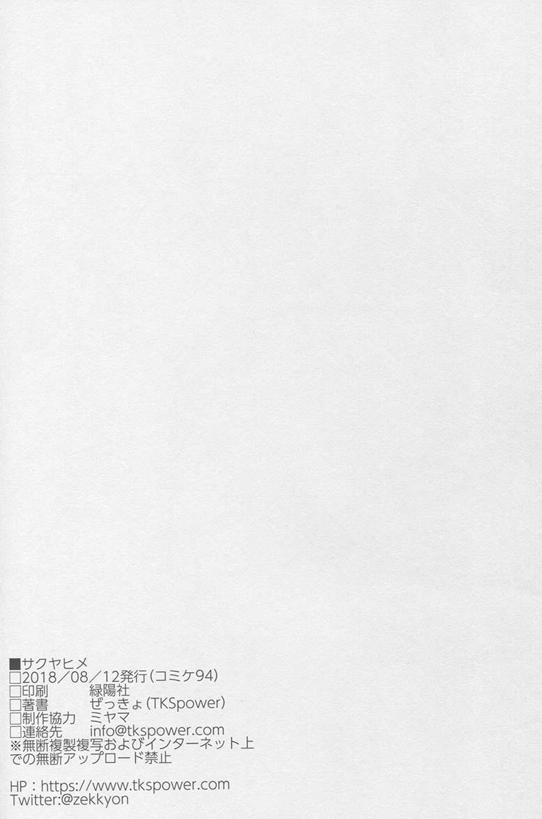 Sakuya-hime 20