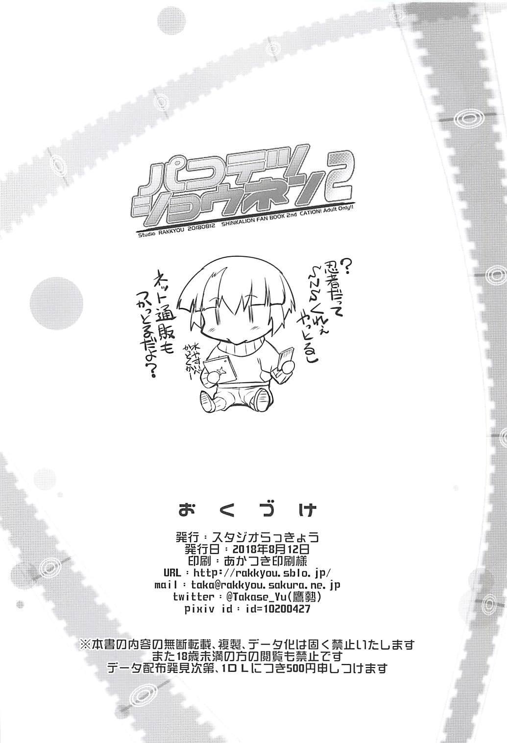Pakotetsu Shounen 2 20