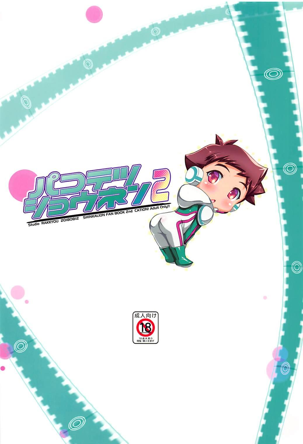 Pakotetsu Shounen 2 21