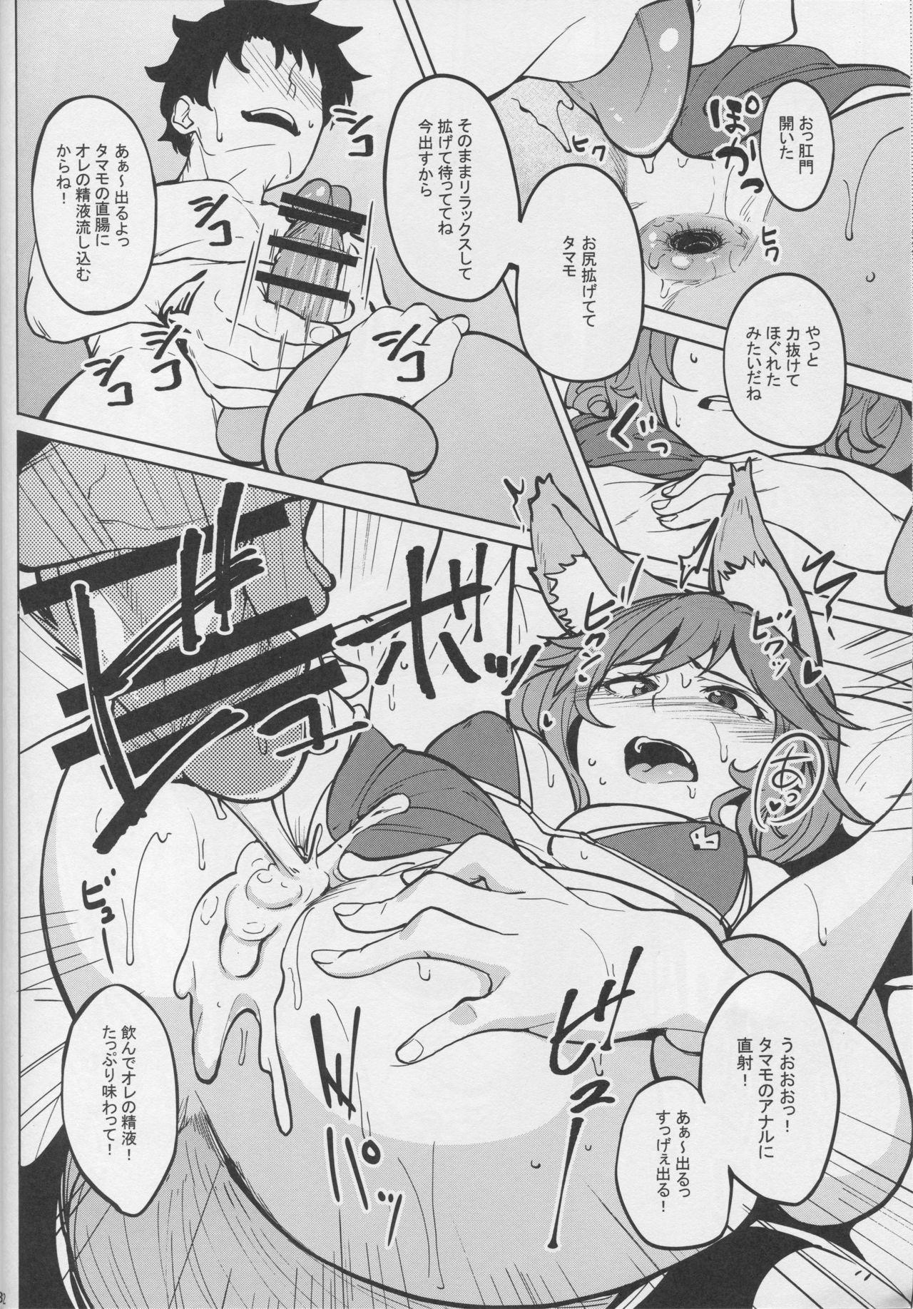 Tamamo no Ushiro 10
