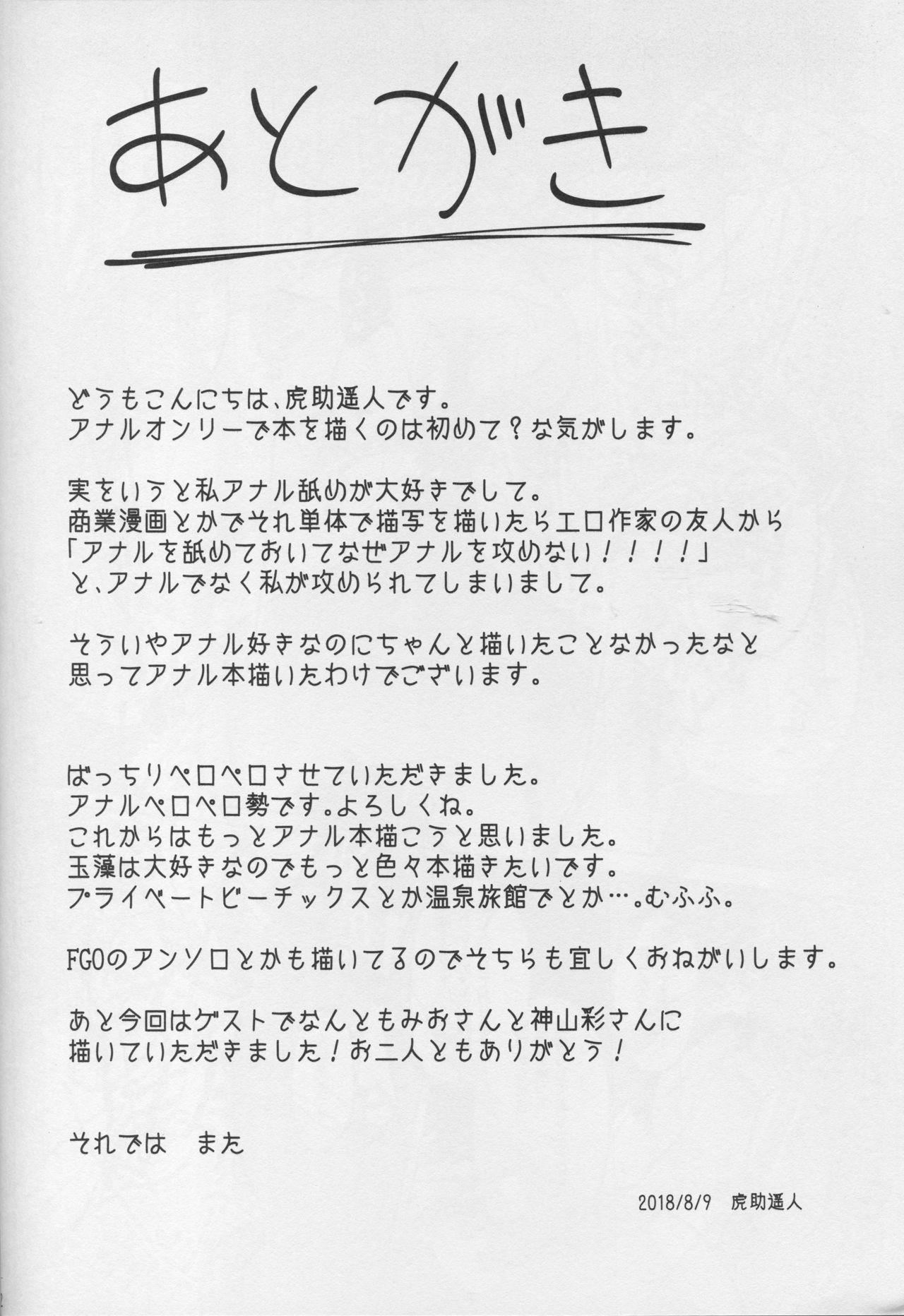 Tamamo no Ushiro 20