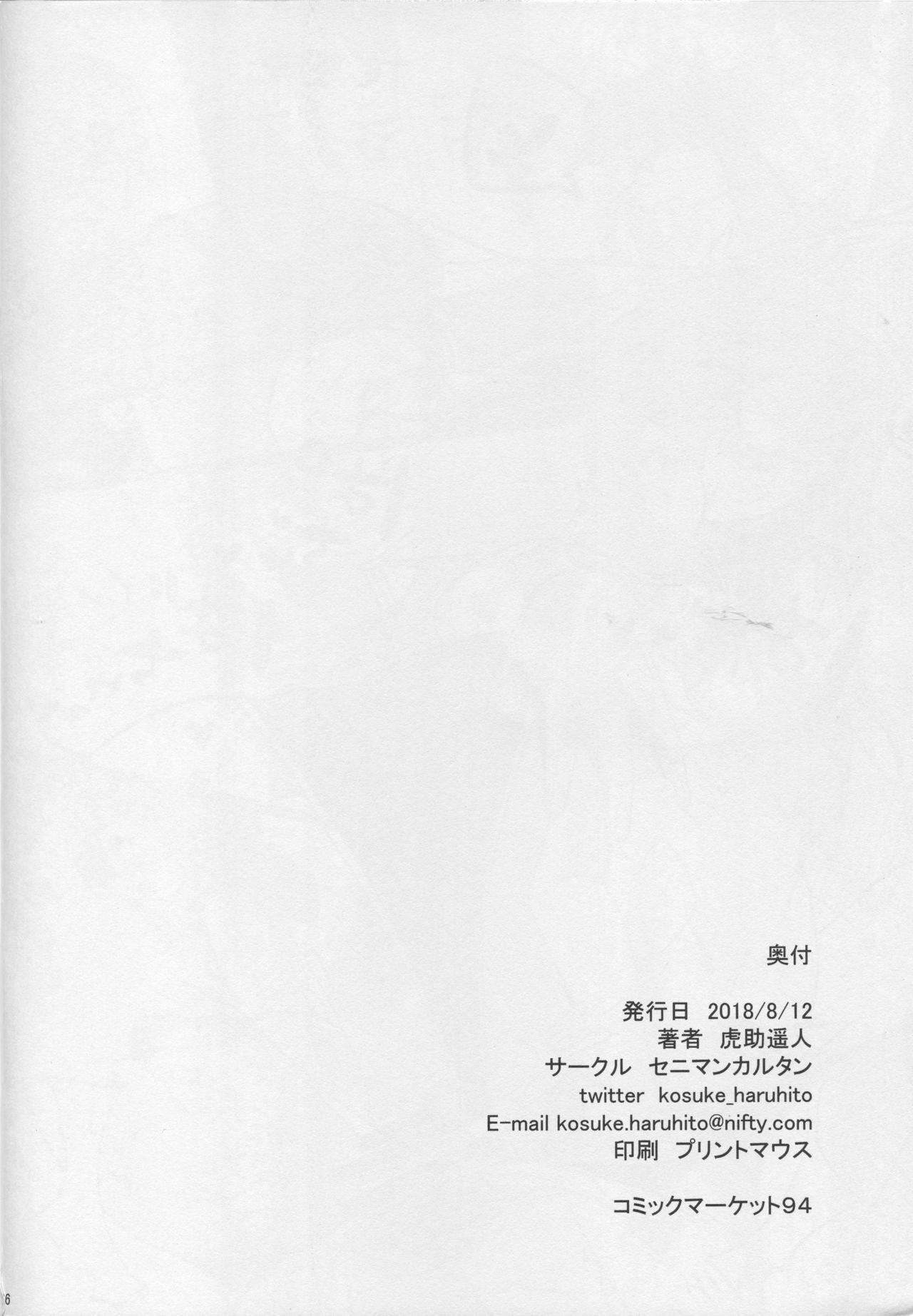 Tamamo no Ushiro 24