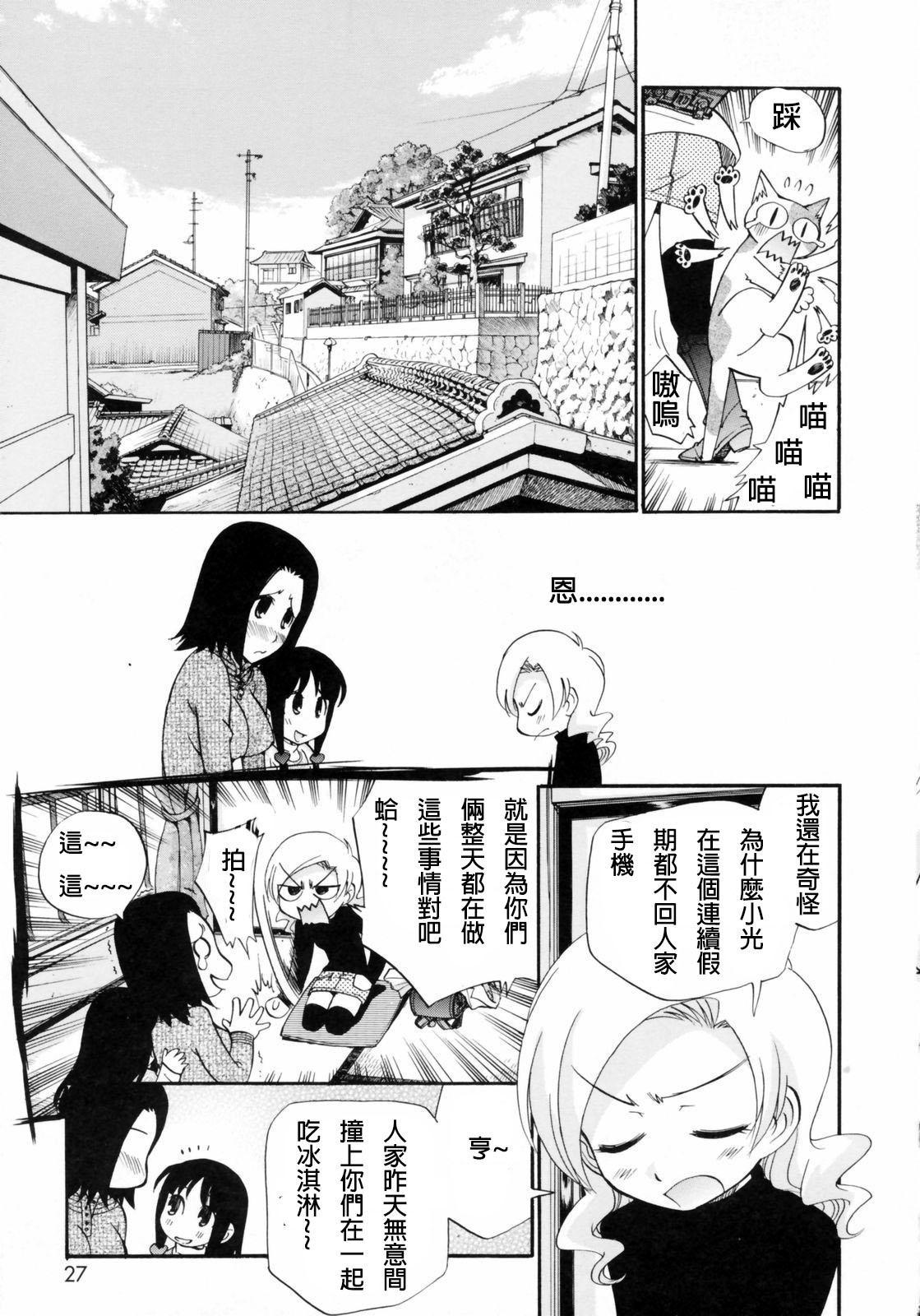 [Kamirenjaku Sanpei] Watashi o Ariake e Tsuretette! - Take me to Ariake! Ch. 1-4 [Chinese] [伍拾漢化] 22