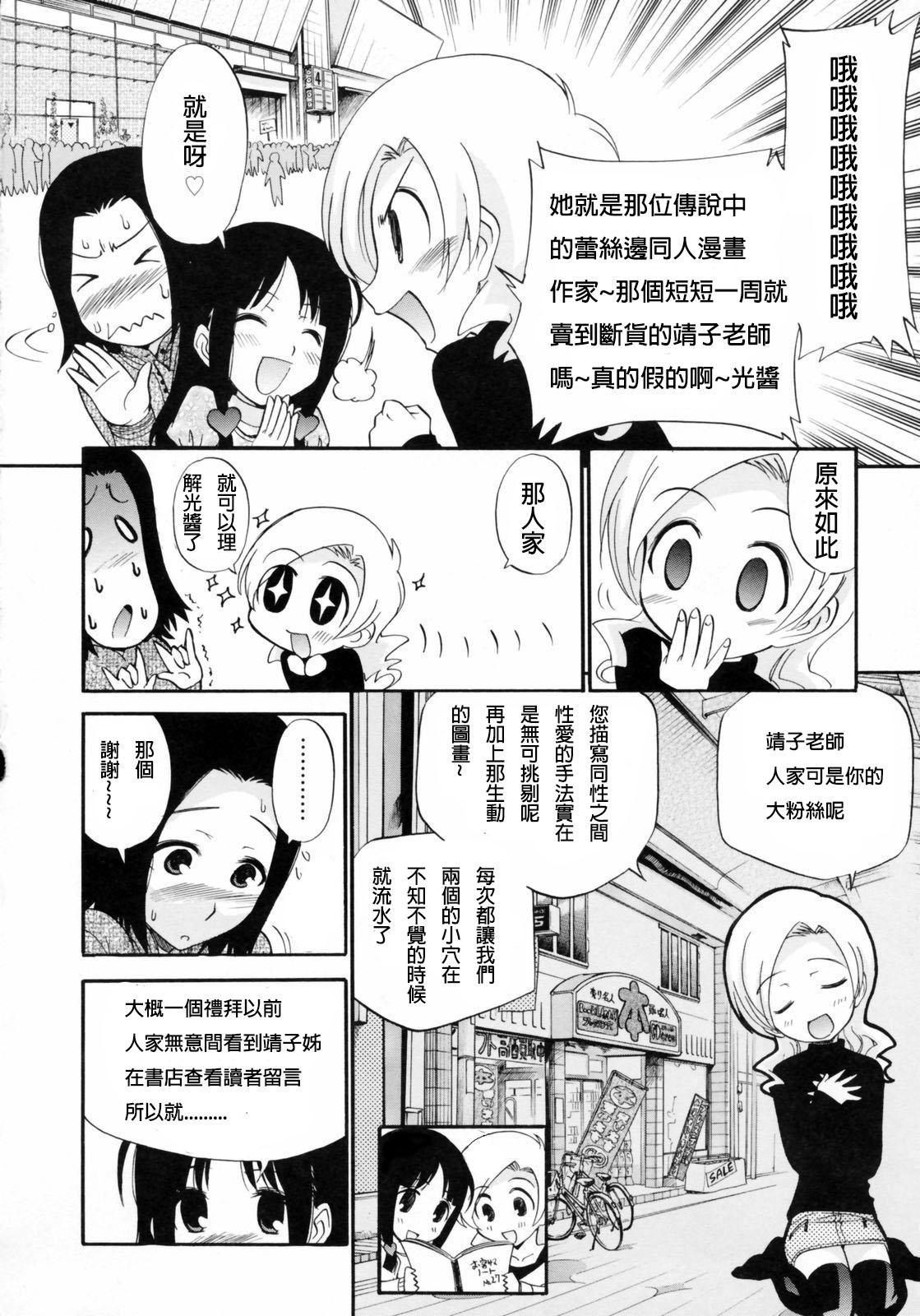 [Kamirenjaku Sanpei] Watashi o Ariake e Tsuretette! - Take me to Ariake! Ch. 1-4 [Chinese] [伍拾漢化] 25
