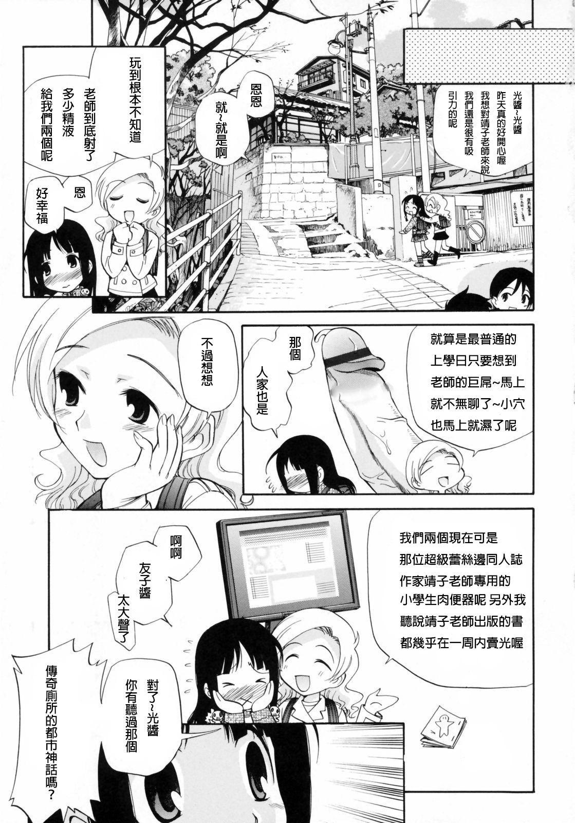 [Kamirenjaku Sanpei] Watashi o Ariake e Tsuretette! - Take me to Ariake! Ch. 1-4 [Chinese] [伍拾漢化] 46