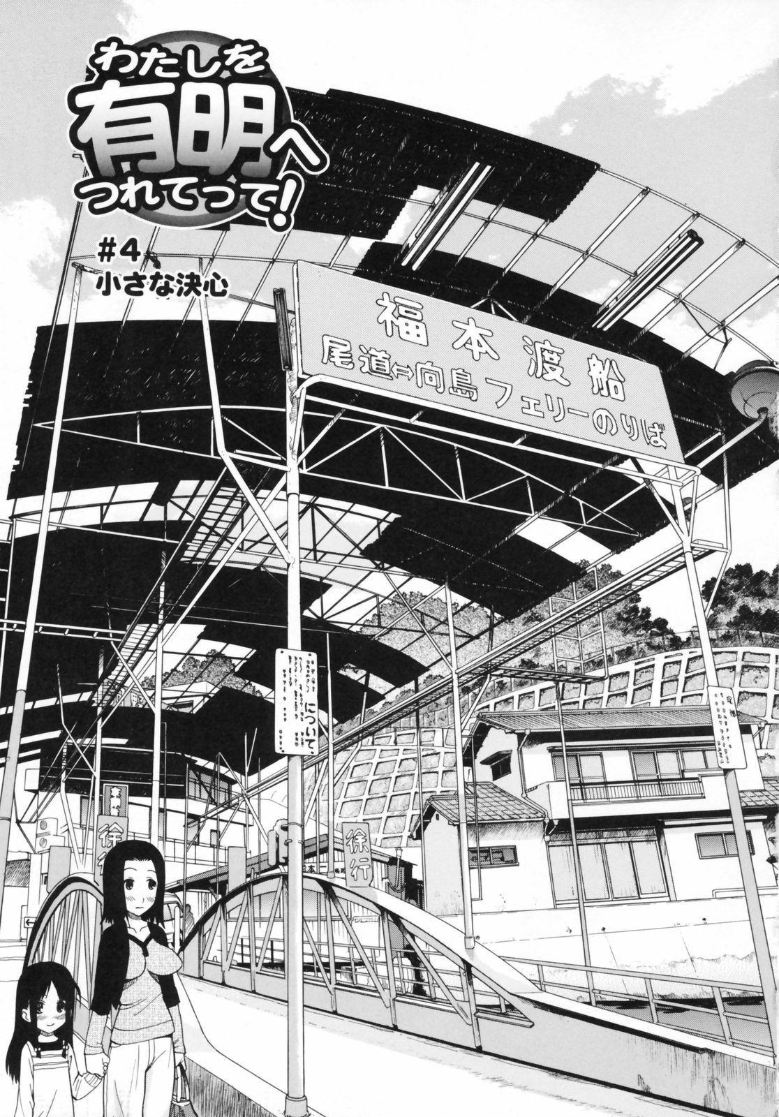 [Kamirenjaku Sanpei] Watashi o Ariake e Tsuretette! - Take me to Ariake! Ch. 1-4 [Chinese] [伍拾漢化] 50