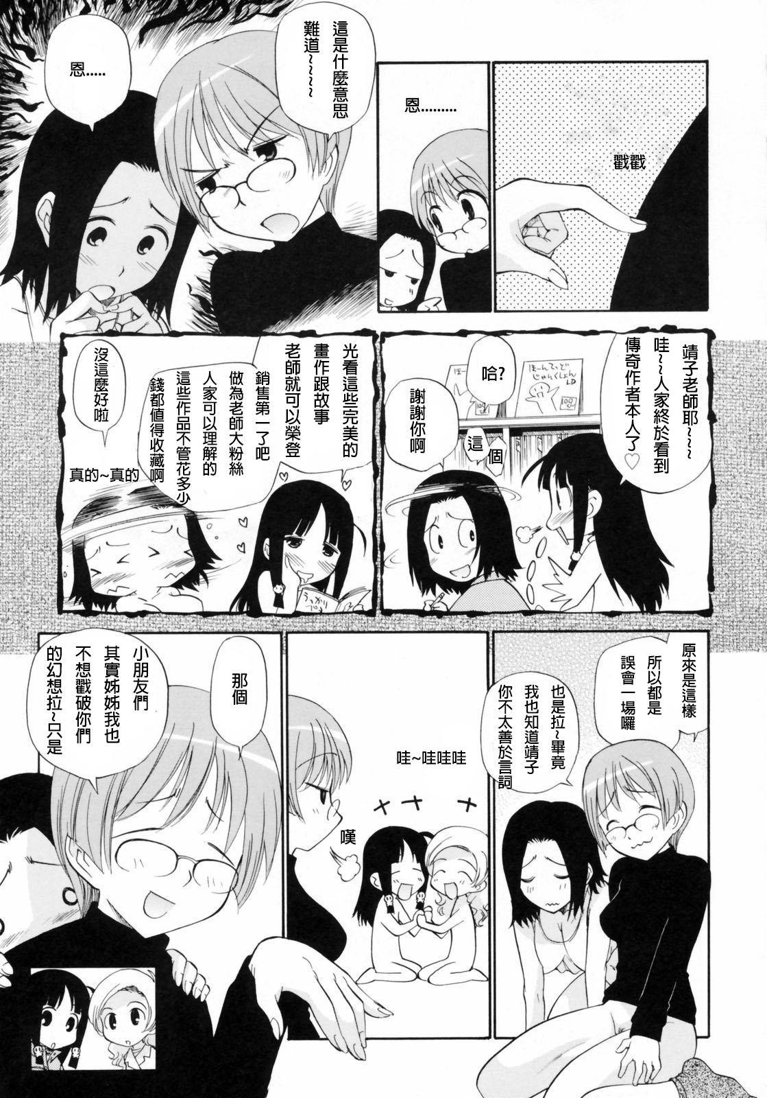 [Kamirenjaku Sanpei] Watashi o Ariake e Tsuretette! - Take me to Ariake! Ch. 1-4 [Chinese] [伍拾漢化] 54