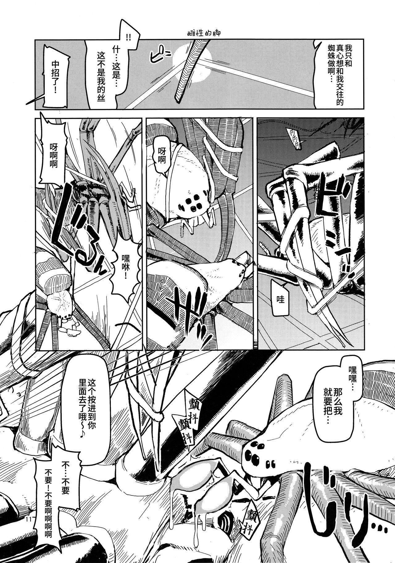 Dosukebe Elf no Ishukan Nikki 5 11
