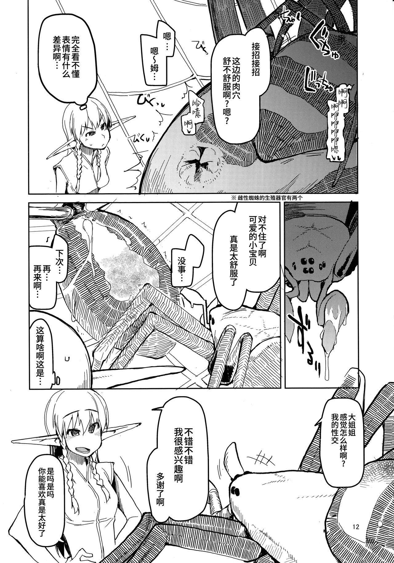 Dosukebe Elf no Ishukan Nikki 5 12
