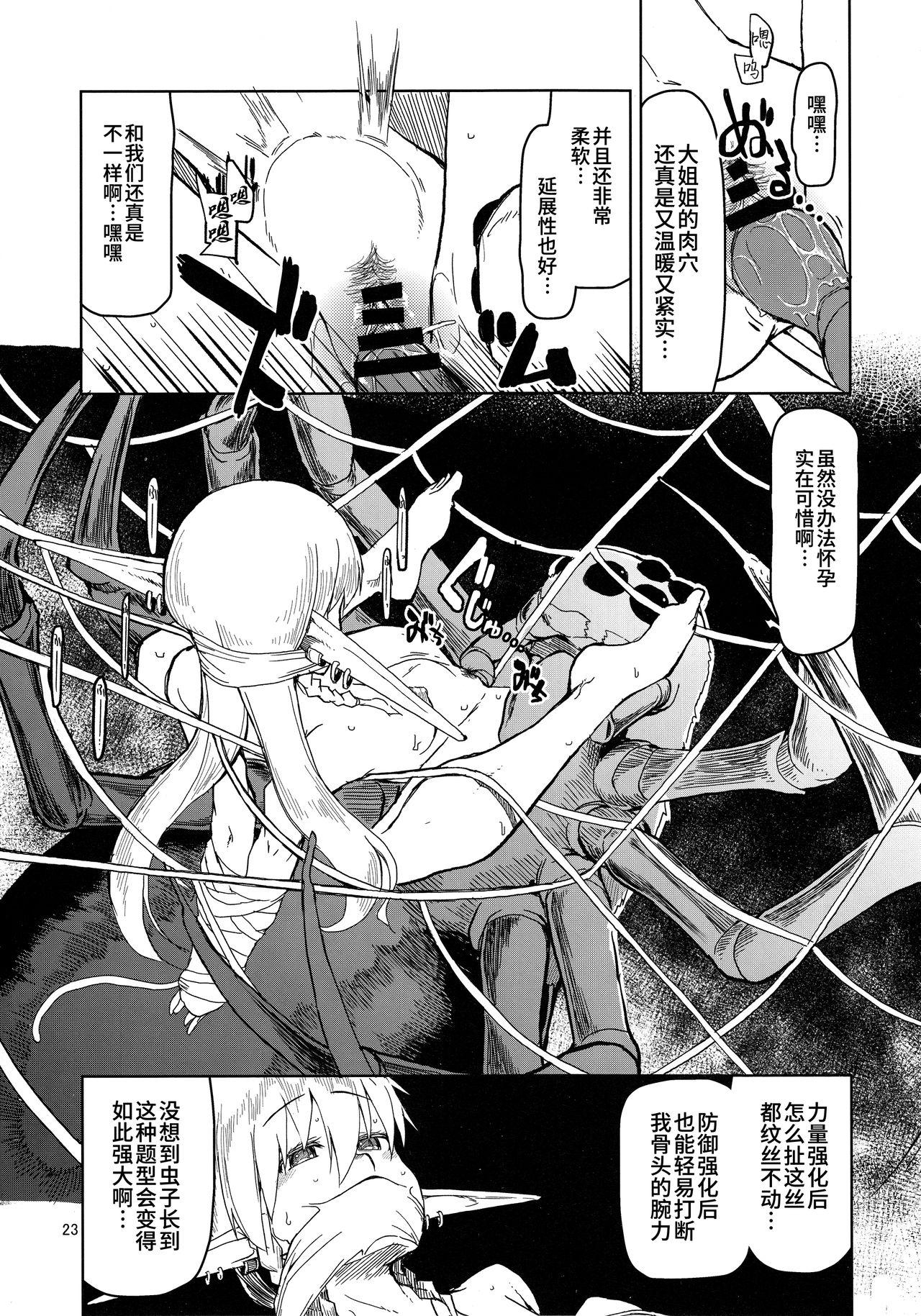 Dosukebe Elf no Ishukan Nikki 5 23