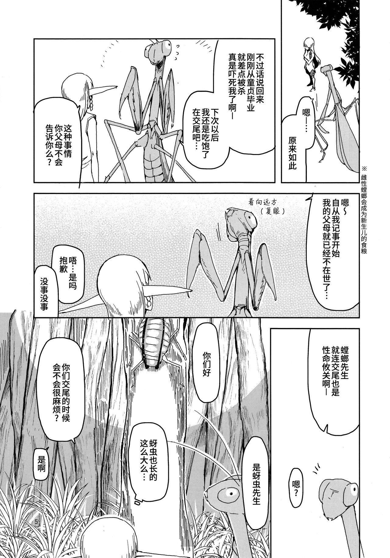 Dosukebe Elf no Ishukan Nikki 5 5