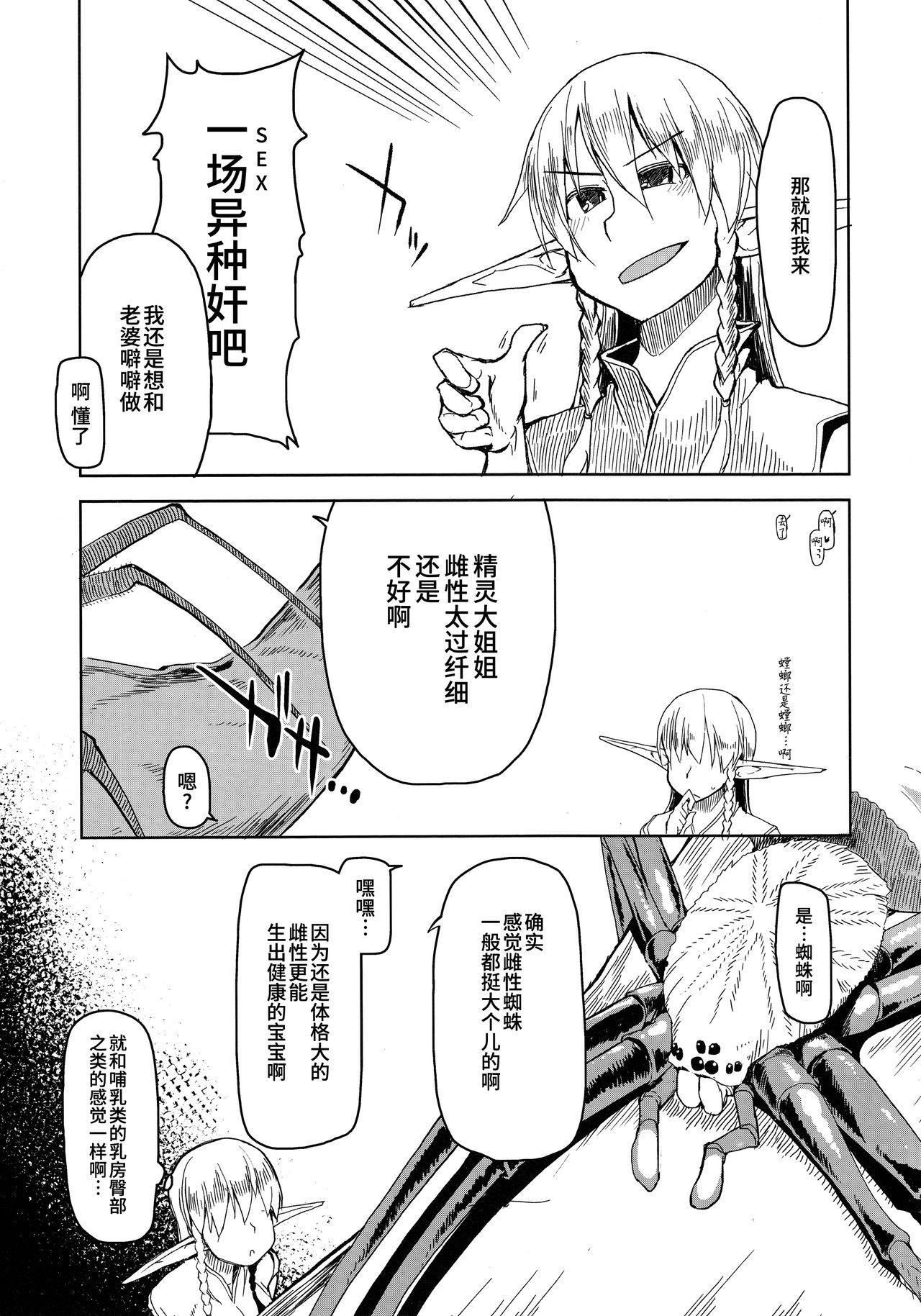 Dosukebe Elf no Ishukan Nikki 5 7