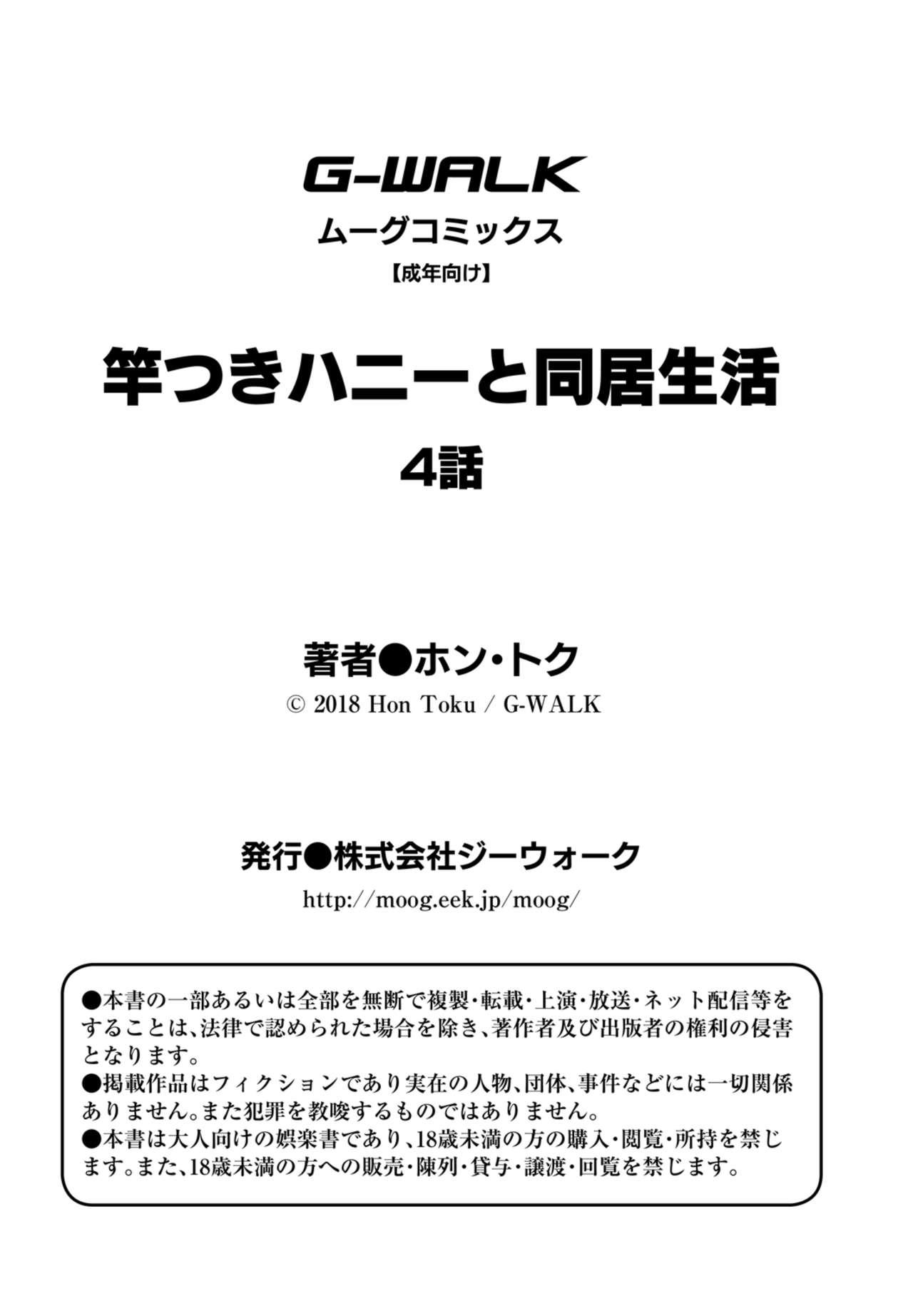 Saotsuki Honey to Doukyo Seikatsu ch4 32