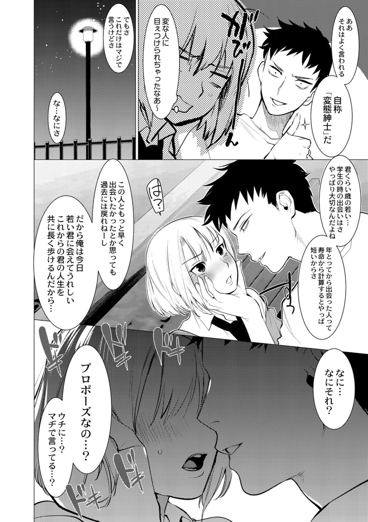 Saotsuki Honey to Doukyo Seikatsu ch4 5