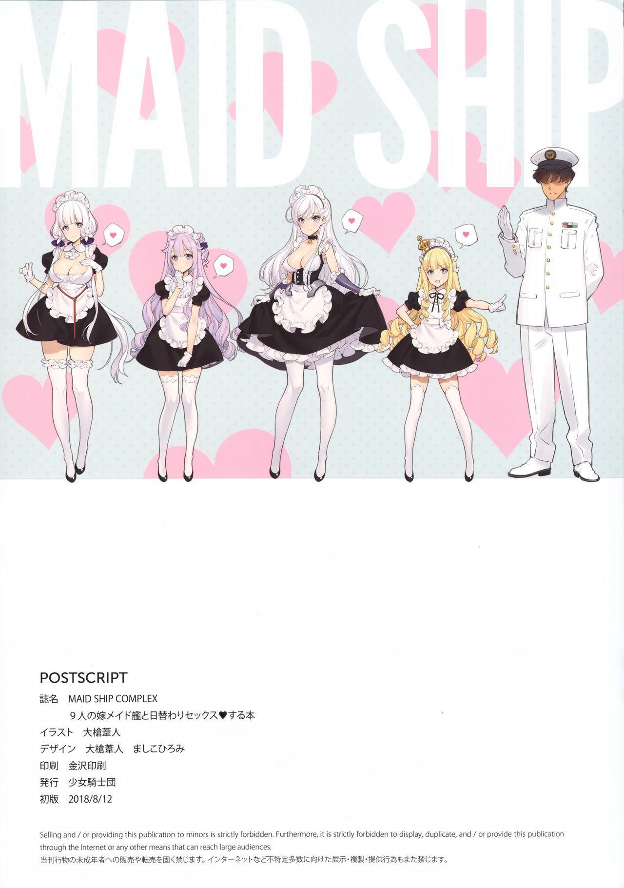 (C94) [Shoujo Kishidan (Oyari Ashito)] MAID SHIP COMPLEX - 9-nin no Yome Maid Kan to Higawari Sex Suru Hon (Azur Lane) [Chinese] [無毒漢化組] 3