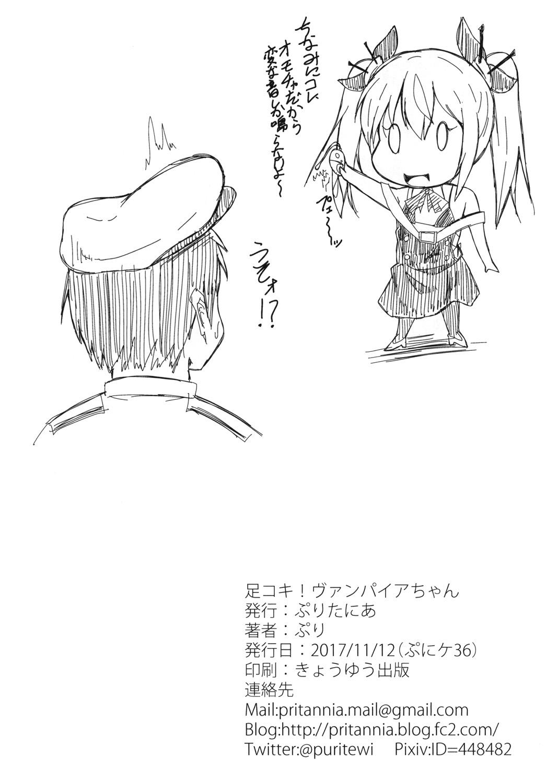 Ashikoki! Vampire-chan 16