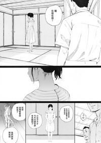 Chion-san, Neko ga Mitemasu yo. 5