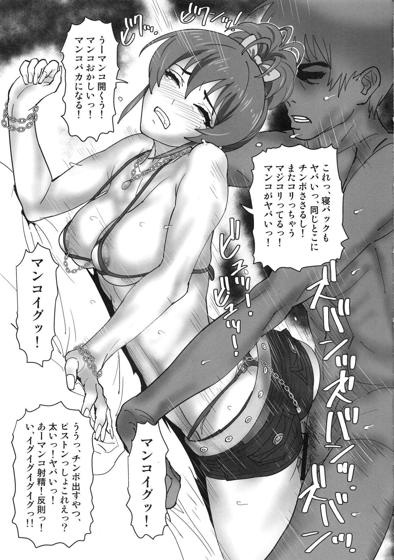 Mika Kenkyuussho 19
