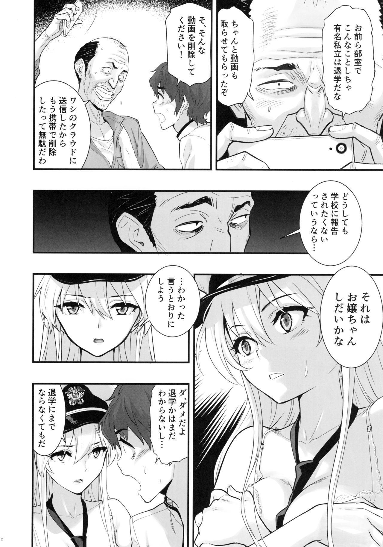 Boku no Kanojo wa Enterprise 10
