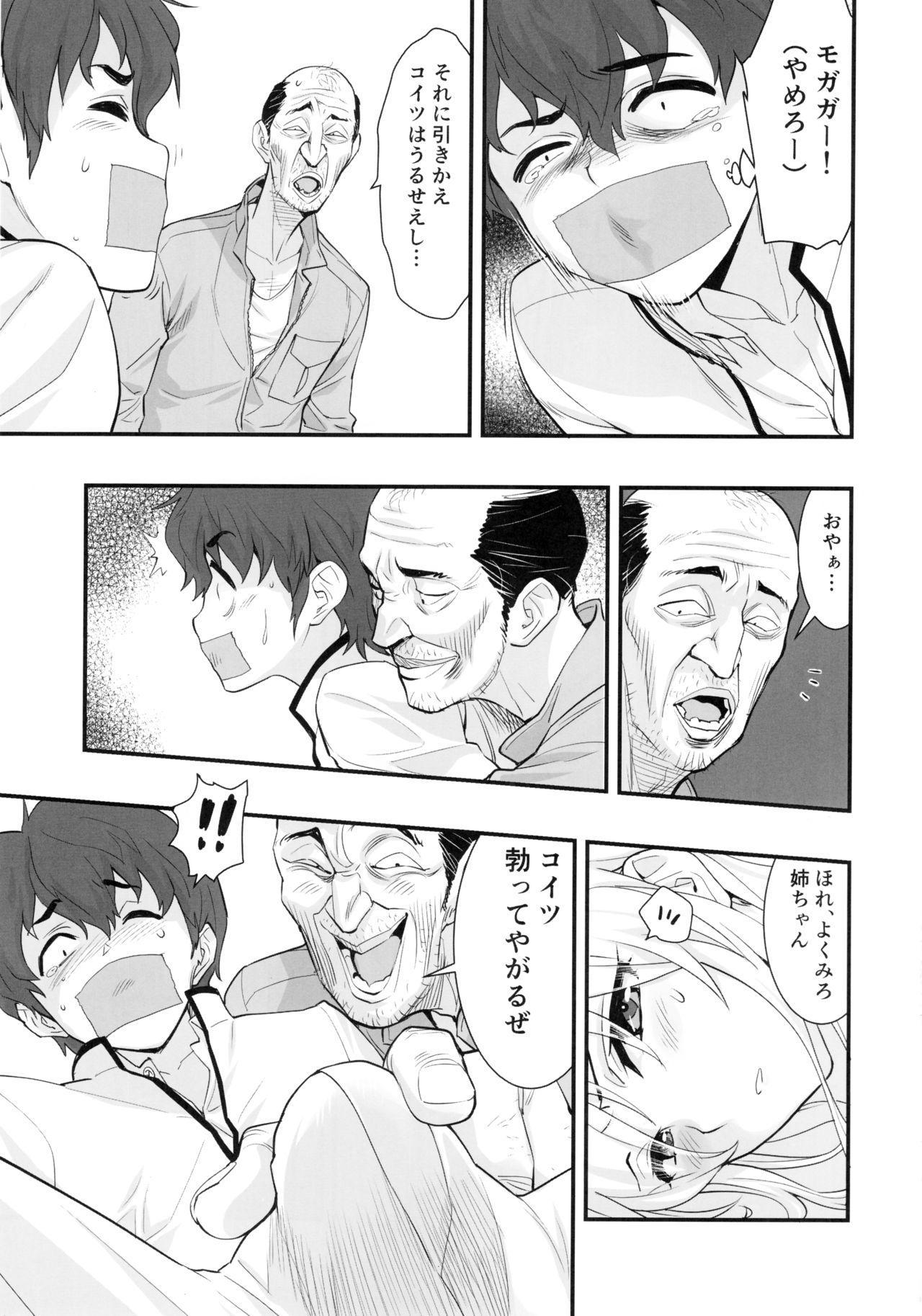 Boku no Kanojo wa Enterprise 17